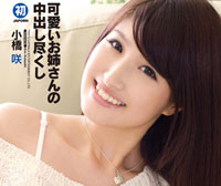 【無修正】キャットウォーク ポイズン 81 ~可愛いお姉さんの中出し尽くし~ : 小橋咲