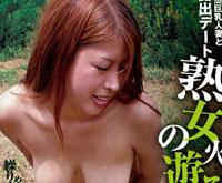 【無修正】CATCHEYE Vol.96 熟女の火遊び 飛びっ子装着 美村綾乃