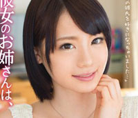 【エロ動画】彼女のお姉さんは、誘惑ヤリたがり娘。鈴村あいり