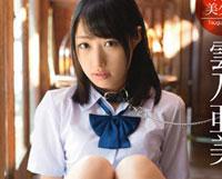 【エロ動画】制服お嬢様の卑猥なる飼育 雲乃亜美