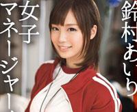 【プレステージ無料AV】女子マネージャー彩奈つばさが男子部員にご奉仕しまくる!