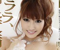 【エロ動画】キララ、満足度満点ソープ 明日花キララ