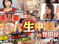 【エロ動画】マジックナンパ! Vol.16 美人妻限定!!ナンパ生中出し in 世田谷