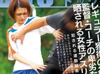 【エロ動画】レギュラー獲得の為、監督・コーチの卑劣な魔の手に晒される女性アスリート