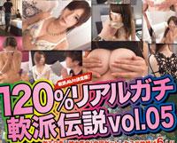 【エロ動画】120%リアルガチ軟派伝説 vol.05 in 和歌山