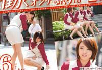 【エロ動画】働くオンナ猟り vol.16