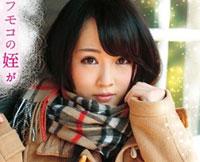 【エロ動画】ロリ専科 マフモコの姪がおしゃかわでキャワユ 金井みお