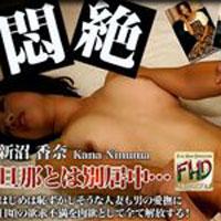 人妻斬り 新沼香奈 27歳