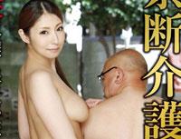 【エロ動画】禁断介護 秋吉ひな