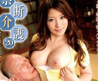 【エロ動画】禁断介護20 ~巨乳嫁と義父の性~ 羽田未来