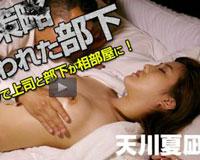 【不倫 動画 無料】上司の策略で狙われた美人OLが年上のテクニックにヤラれてヘロヘロ!天川夏凪