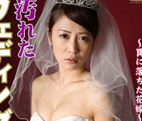 【エロ動画】汚れたウェディングドレス ~罠に落ちた花嫁~ 坂下えみり