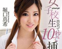 【モロ動画】ラフォーレガール Vol.30 ~女子校生出会って10秒で挿入~ 堀口真希