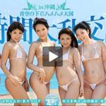 ②2時間超大乱交スペシャル in 沖縄