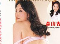【エロ動画】近親相姦 母のお尻 森山杏菜35歳