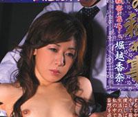 【エロ動画】近親相姦 母の秘め事 堀越香奈
