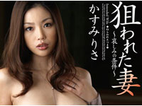 【エロ動画】狙われた妻 〜哀しみの条件〜 – かすみりさ