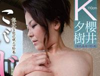 【エロ動画】たびじ 母と子 櫻井夕樹