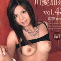 【無修正】カミカゼプレミアム Vol. 43 : 川愛加奈