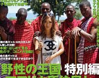 【エロ動画】野性の王国 特別編 アフリカ原住民と生中出しをヤる AIKA