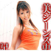 【無修正】レッドホットジャム Vol.58 美★ジーンズ : 星優乃