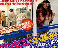 【エロ動画】コンビニで立ち読みや買い物しながら他人にバレないよう羞恥露出FUCK