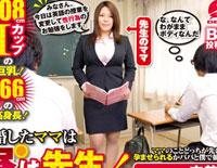 【エロ動画】再婚したママは 昼は先生!夜は現役ソープ嬢!