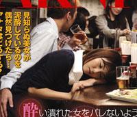 【エロ動画】酔い潰れた女をバレないように痴漢しちゃった俺。 紗奈 羽月希 春咲あずみ 橘ひなた