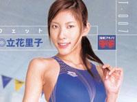 【エロ動画】競泳水着の女 立花里子