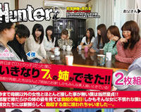 【エロ動画】昨日まで[ひとりっ子]だった僕にいきなり7人の姉ができた!!母親が再婚した先はなんと7姉妹のお家!しかもみんな美人揃いときている!