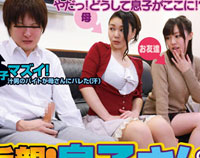 【エロ動画】近親相姦!息子さんのセンズリ鑑賞