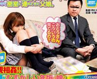 【エロ動画】近親相姦!!父親がむずかしい年頃の娘と2人っきりでAV鑑賞