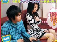 【エロ動画】近親相姦!! 童貞息子が母親と2人っきりでAV鑑賞