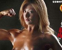 【エロ動画】筋肉美人プロレスラー マグナム朱美