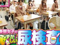 【エロ動画】思春期女子の恥ずかしい尿検査