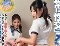 【エロ動画】「常に性交」メンズエステ 2 藤田梨愛 結菜さほ 山本美和子 椿かなり