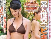 【エロ動画】「常に性交」ビキニマッサージ