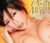 【エロ動画】7本番4時間DX VOL.1 夏目ナナ