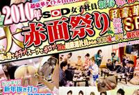 【エロ動画】2010年 SOD女子社員 新春姫初め大赤面祭り 超豪華お年玉SP