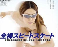 【エロ動画】全国大会出場経験者スピードスケート選手 永野未帆