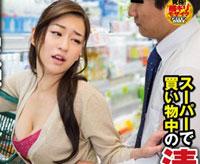 【エロ動画】スーパーで買い物中の清楚でおとなしそうな若妻に媚薬をたっぷり塗ったチ○ポで即ハメしたらアヘ顔で痙攣するほど感じてイキまくった 小泉真希 小野麻理亜