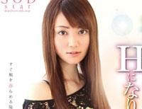 【エロ動画】松本明莉 私もっとHになりたいんです(ハート)