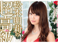 【エロ動画】松本明莉の超高級ソープ嬢