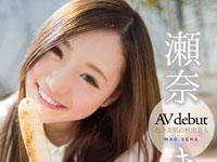 【エロ動画】瀬奈まお AV debut