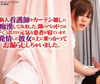 【エロ動画】新人看護師をカーテン越しに痴漢してみました、隣のベッドではチ○ポだけ元気な患者が寝ています、発情した彼女は上に乗っかってお漏らししちゃいました。