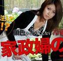 【無修正】家政婦のマタはエロかった・・・媚薬で豹変!ハメられた冷徹美人家政婦 瞳りん
