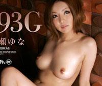 【無修正】レッドホットジャム Vol.188 グラマラス : 広瀬ゆな