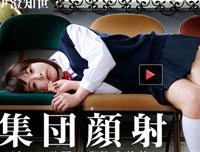 【モロ動画】集団顔射!食べ尽くされたロリかわ女生徒~淫らな学園の背徳事件簿~ – 伊澄知世