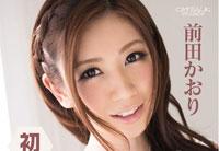 キャットウォーク ポイズン 115 スレンダーお嬢様の中出し降臨♡ : 前田かおり