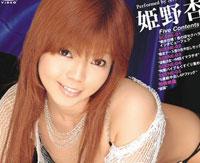 【モロ動画】レッドホットフェティッシュ Vol.17 : 姫野杏